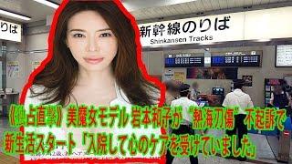 """《独占直撃》美魔女モデル 岩本和子が""""熱海刃傷""""不起訴で新生活スタート「入院して心のケアを受けていました」"""