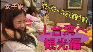 L台湾ライブ2018のオフショット動画vol.3 観光編②