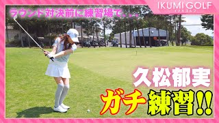 【女子ゴルフ】ラウンド対決前の久松郁実が黙々とガチ練習!!