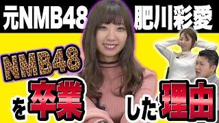 【暴露】NMB48を卒業した理由ぶっちゃけます vol.18