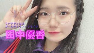 フジグラン山口 ゴールデンウィークアイドルライブ 1日目 田中優香ソロライブ