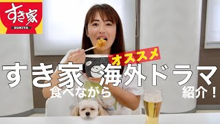 すき家食べながら、オススメ海外ドラマ紹介!