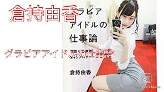 【8分レビュー】倉持由香さんの「グラビアアイドルの仕事論」打算と反骨のSNSプロデュース術、読んでみた