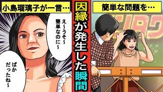 【実話】小島瑠璃子と広瀬すずが共演NGの真相 …クイズ番組で因縁発生。小島瑠璃子の暴言とその裏に潜む芸能事務所の力関係