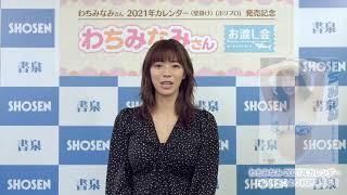 New | わちみなみさん 2021年カレンダー発売!☆書泉チャンネル