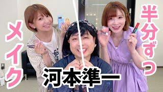【衝撃コラボ】矢口と手島で半分メイク!!