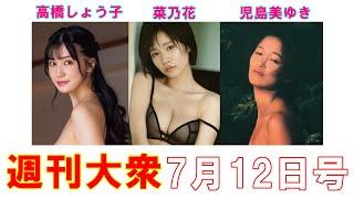 菜乃花「31歳の爆乳ボディ」解禁!【児島美ゆき、高橋しょう子】