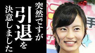 小島瑠璃子が芸能界引退を正式発表へ‼︎ その理由や引退後の生活も判明し、涙が止まらない…噂の漫画家との関係は?