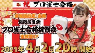 「麻雀遊戯王」主催:長澤茉里奈 プロ雀士合格祝賀会 生放送SP
