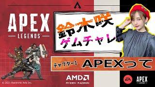 鈴木咲ゲムチャレ APEX初心者講習!