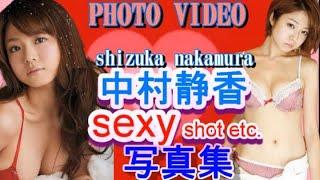 中村静香 sexy shot etc 写真集