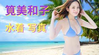 【分享】筧美和子 水着 写真 |かけい みわこ