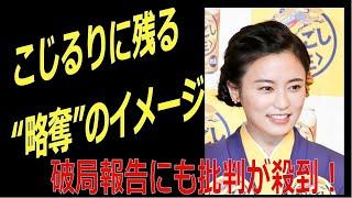 """""""略奪""""イメージが残る小島瑠璃子  破局報告にも批判!"""