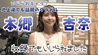 【特別コメント】遅咲きグラドル 本郷杏奈 収録後にスペシャルコメントをいただきました!!