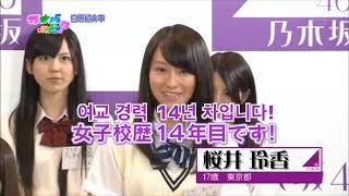 乃木どこ #001 桜井玲香