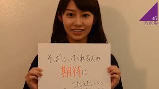 乃木坂46 桜井玲香 Reika Sakurai
