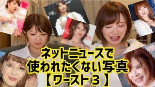 【衝撃写真】ネットニュースで使われたくない写真を本人達がランキング!!