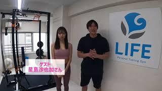 【筋トレ】夏に向けての美ボディトレーニングを星島沙也加さんにやって貰いました!