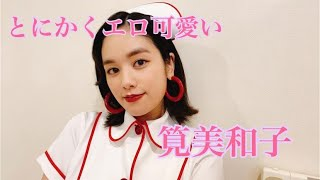 とにかくエロ可愛い筧美和子