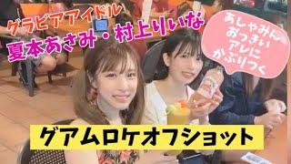 グラビアアイドル 夏本あさみ・村上りいな グアムロケオフショット