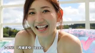 月城まゆ アイドルワン xoxo   Japanese sexy beautiful girl kawaii Japonesa hermosa chica アイドル動画