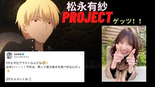 【松永有紗PJ】2月もよろしくねツイートを徹底分析!!【英雄王】