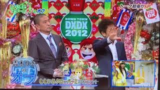 【ダウンタウンDX】吉木りさ ももいろクローバーZの大ファン!