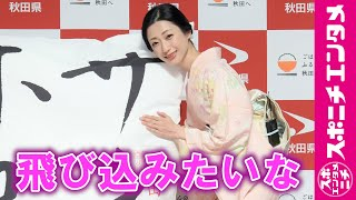 壇蜜、艶やかな着物姿を披露!秋田米「サキホコレ」パッケージ発表会
