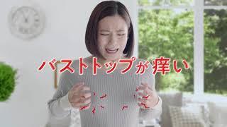 筧美和子&田中えみ  池田模範堂 ムヒ バストップケア 「バストアンバサダー」篇 TVCM