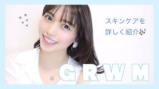 【GRWM】肌に自信がつくスキンケアを紹介しながら朝の準備!