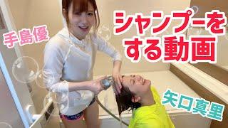 【シャンプー動画】オススメのシャンプー&コンディショナーで髪洗ってみた!!