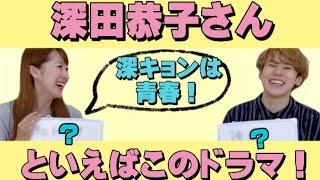 【深田恭子さんといえば、このドラマ!!】世代がバレるチョイスをしてしまいました!