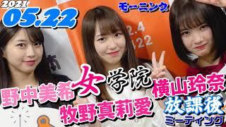モーニング女学院[No.476]野中美希 牧野真莉愛 横山玲奈 2021.05.22