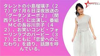 小島瑠璃子「致さないと」大問題発言で証明!関ジャニ村上信五とは「ワリキリ関係」?   ニュース 有名人