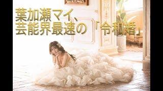葉加瀬マイ、芸能界最速の「令和婚」