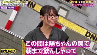 『脱力タイムズ』「とろサーモン久保田x大原優乃」   今年の嫌いなお笑い芸人
