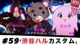 【APEX】渋谷ハルカスタム with まさのりch SqLA🌸 #59【#モエー】※3分遅延