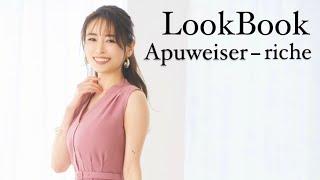 【泉里香さん】LookBook Apuweiser-riche 20代30代女子ファッション エレガント編