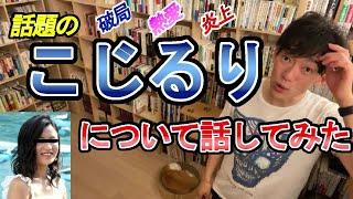 【こじるり・炎上・破局・熱愛】小島瑠璃子さんについて話してみました(過去配信分)/炎上事件の質疑切り抜き【メンタリストDaiGo切り抜き】