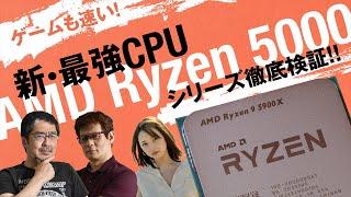 これが史上最強CPU「AMD Ryzen 5000シリーズ」だ! 鈴木咲さん生PC自作もアリの記念特番【AMD HEROES WORLD 番外編】