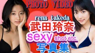 武田玲奈 sexy shot etc 写真集