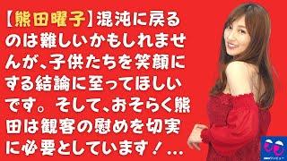【熊田曜子】混沌に戻るのは難しいかもしれませんが、子供たちを笑顔にする結論に至ってほしいです。 そして、おそらく熊田は観客の慰めを切実に必要としています!…