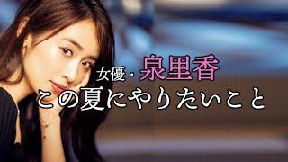 女優・泉里香のビールを飲む表情が色気ありすぎ【東京カレンダー】