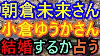 【削除の可能性あり】【チャンネル登録者限定】朝倉未来さんと小倉ゆうかさん、結婚するか占う