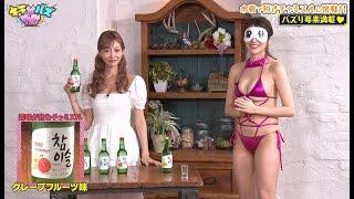 【水着】森咲智美がセクシー水着で利きチャミスルに挑戦【バズチャレ#15】
