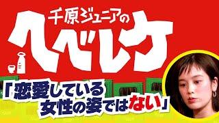 【千原ジュニアのヘベレケ】筧美和子編~意外な本性に驚愕!?~