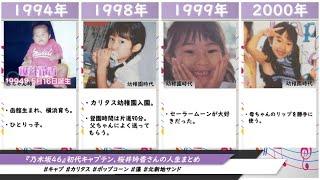 『乃木坂46』初代キャプテン、桜井玲香さんの人生まとめ(2021年度版)
