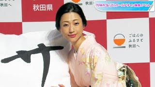 壇蜜「まさかの四十路が着る」キュートな着物に恐縮 「サキホコレ」パッケージデザイン発表イベント