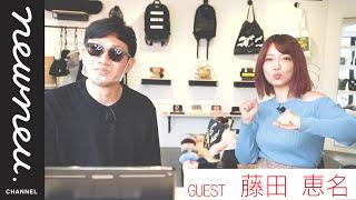 newneu.CHANNEL vol.13 GUEST 藤田恵名(インスタ50万人、YouTube260万回再生)