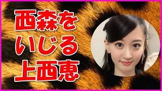 【NMB48】西森をいじる上西恵